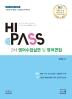 하이패스 2차 영어수업실연 및 영어면접(2021)