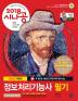 정보처리기능사 필기(2018)(시나공)(특별판)