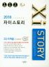 고등 수학 고3 미적분1 869제(2018)(자이스토리)