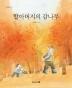 할아버지의 감나무(평화길찾기 3)(양장본 HardCover)