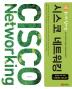 시스코 네트워킹(후니의 쉽게 쓴)(3판)(CD1장포함)