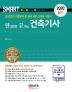 건축기사 필기(2020)(스마트 한 권으로 끝내는)(3판)