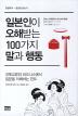 일본인이 오해받는 100가지 말과 행동(한일대역 일본을 읽는다)(양장본 HardCover)