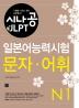 일본어능력시험 N1(문자 어휘)(시나공 JLPT)