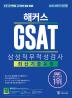 GSAT 삼성직무적성검사 최신기출유형(2018)(해커스)