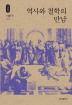 역사와 철학의 만남(석학인문강좌 72)