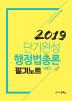 행정법총론 필기노트(2019)(단기완성)(4판)