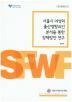 서울시 여성의 출산영향요인 분석을 통한 정책방안 연구(2015)