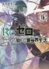 [보유]RE:ゼロから始める異世界生活  16