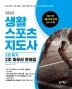 2022 생활스포츠지도사 2급 필기 2주 마무리 문제집(5판)