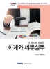회계와 세무실무(2020)(한 권으로 해결한)