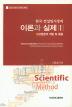 한국 컨설팅시장의 이론과 실제. 1(나도성의 9988-234시리즈 3)