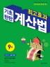 최고효과 기초탄탄 계산법. 9(초등 5학년)