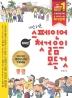 스페인어 첫걸음의 모든 것(가장 쉬운)(개정판)(DVD1장, CD1장, 오디오북1권포함)