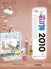 한글 2010(작품과 함께하는)