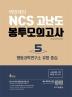 NCS 고난도 봉투모의고사. 5: 행동과학연구소 유형 중심(4회분)(박민제의)