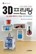 3D 프린팅(누구나 즐길 수 있는)