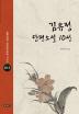 김유정 단편소설 10선(일제강점기 한국현대문학 시리즈 15)