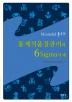 통계적품질관리와 6Sigma이해(Minitab을 활용한)(3판)