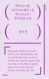 액트리스원: 국민로봇배우 1호 / 액트리스투: 악역전문로봇(이음희곡선 15)