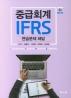 IFRS 중급회계 연습문제 해답(수정증보판 8판)
