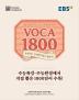2021학년도의 수능연계교재의 Voca 1800(2020)(2021 수능대비)(EBS)