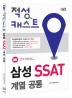삼성 SSAT 계열공통 적성캐스트