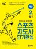 스포츠지도사 단기완성 2급 필기(2019)(한권으로 합격하기!)