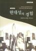 현대성의 경험 (현대문화론선 3) (개정판)(2판)