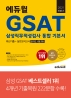 2021 하반기 에듀윌 GSAT 삼성직무적성검사통합 기본서 최신기출+실전모의고사 5회(온라인 시험 대비)