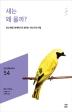새는 왜 울까?(민음 바칼로레아 54)