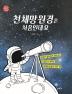 천체망원경은 처음인데요(별지기 입문 시리즈)