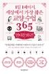 1일 1페이지, 세상에서 가장 짧은 교양수업 365: 현대문화편