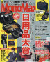 [해외]모노맥스 MONO MAX 2017.11