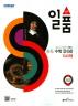 중학 수학3(상) 543제(2019)(일품)