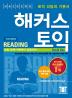 ��Ŀ�� ���� Reading(��鰳����)(�ܾ�ϱ���, ������ǰ�� ����)