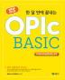 OPIc BASIC(New Plus �� �� ���� ������)(CD1������)