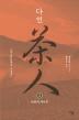다인. 2(더봄 중국문학 전집 5)