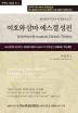 여호와 삼마 에스겔 성전(구속사 시리즈 11(상))(양장본 HardCover)