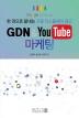GDN & YouTube 마케팅(Google AdWords)