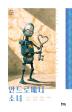 안드로메다 소녀(바다로간달팽이 13)