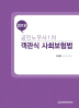 객관식 사회보험법(공인노무사 1차)(2018)