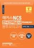 NCS 한국전력공사 KEPCO 봉투모의고사(2021)(해커스)