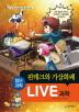 Live 과학. 15: 핀테크와 가상화폐