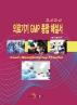 의료기기 GMP 종합 해설서(2020)