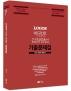 백광훈 검찰형법 기출문제집(2020)(LOGOS)