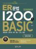 ER 문법 1200 Basic