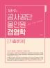 공사공단 올인원 경영학 기출문제(김윤상의)(2판)