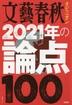 [보유]文藝春秋オピニオン2021年の論点100