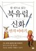 북유럽 신화 반지 이야기(한 권으로 읽는)